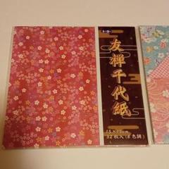 """Thumbnail of """"友禅千代紙 3種"""""""