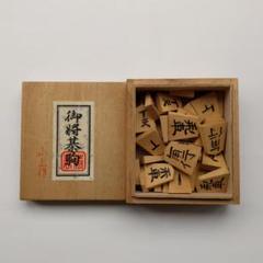 """Thumbnail of """"将棋駒  山上作  箱付"""""""