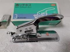 "Thumbnail of ""マックスMAX ホッチキス 大型 ホチキス HD-3 美品 昭和レトロ"""