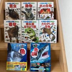 "Thumbnail of ""小学館の図鑑NEO 6冊 学研図鑑LIVE 2冊 全8冊"""