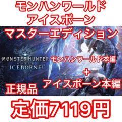 """Thumbnail of """"モンスターハンターワールド アイスボーン マスターエディション steam pc"""""""
