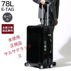"Thumbnail of ""【定価12万】リモワ サルサ デラックス 黒"""