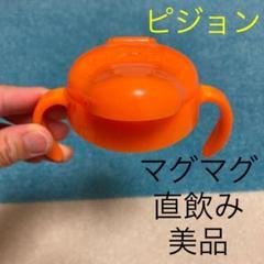 """Thumbnail of """"マグマグ"""""""