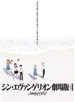 "Thumbnail of ""【新品未開封】シンエヴァンゲリオン 劇場版 ポスター B2 海辺"""