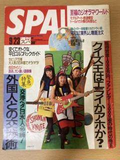 "Thumbnail of ""週刊SPA!  1992年9月23日号"""