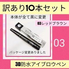 """Thumbnail of """"【10本訳ありレッドブラウン】★3D防水アイブロウペン"""""""