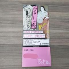 """Thumbnail of """"あやしい絵展 大阪歴史博物館"""""""