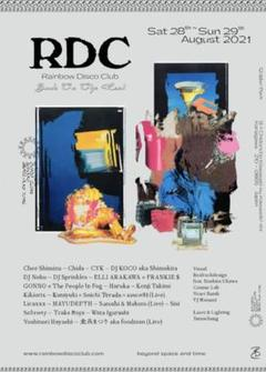 "Thumbnail of ""RDCチケット1枚"""
