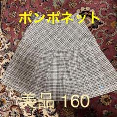"Thumbnail of ""ポンポネット スカート 160"""