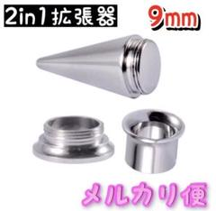 """Thumbnail of """"2in1 ピアス 拡張器 ボディピアス 9mm 8mm 00g ダブルフレア"""""""