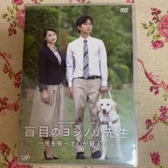 "Thumbnail of ""24HOUR TELEVISION ドラマスペシャル2016 盲目のヨシノリ先…"""