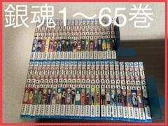 "Thumbnail of ""銀魂(ぎんたま)1~65巻セット!(※途抜けアリ)"""