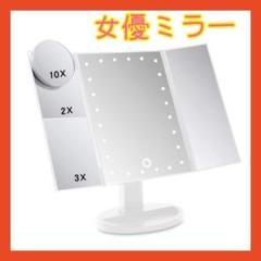 "Thumbnail of ""女優ミラー USB給電 化粧鏡"""