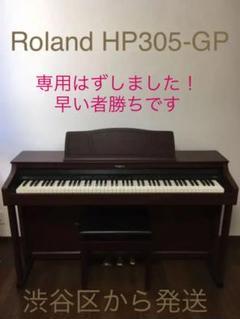 "Thumbnail of ""Roland 電子ピアノ HP305-GP"""