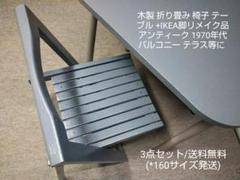 """Thumbnail of """"木製 折り畳み 椅子 テーブル アンティーク 1970年代 バルコニー テラス"""""""