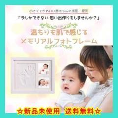 """Thumbnail of """"【新品SALE❤️】ベビー フレーム 赤ちゃん 手形 足形 写真 記念 粘土"""""""