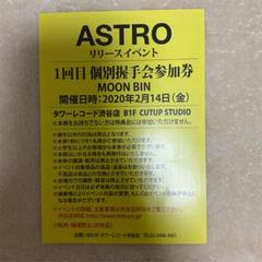 """Thumbnail of """"ASTRO 握手券 ムンビン"""""""
