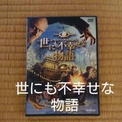 "Thumbnail of ""レモニー・スニケットの世にも不幸せな物語 スペシャル・エディション('04米)"""