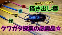 "Thumbnail of ""【クワガタ採集】グリップ&カラビナ付き掻き出し棒"""