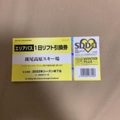 "Thumbnail of ""お値下げ❗❗班尾高原スキー場 1日リフト券"""