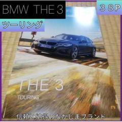 "Thumbnail of ""3NA1848 BMW 3シリーズ ツーリング カタログ"""