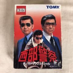 "Thumbnail of ""トミカ!西部警察スーパーマシンスペシャル!6台セット!大門軍団!レア物!"""