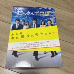 "Thumbnail of ""おっさんずラブ Blu-ray BOX〈5枚組〉初回生産限定版"""