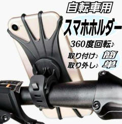 """Thumbnail of """"自転車用◇スマホホルダー マウンテンバイク バイク シリコン ブラック"""""""