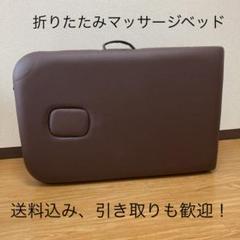 """Thumbnail of """"折りたたみマッサージベッド ブラウン"""""""