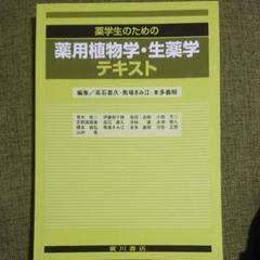 """Thumbnail of """"薬学生のための薬用植物学・生薬学テキスト"""""""