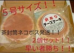 """Thumbnail of """"大阪前田製菓  訳ありチーズケーキ(5号サイズ)2個セット 茶封筒ネコポス発送"""""""