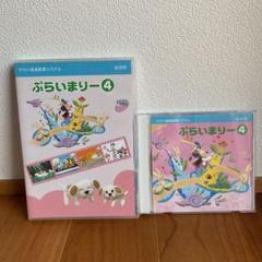 """Thumbnail of """"ぷらいまりー4 CD DVD"""""""