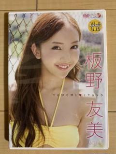 "Thumbnail of ""板野友美/TOMOMI♥ITANO"""