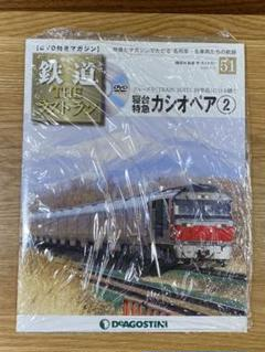 "Thumbnail of ""鉄道ザ・ラストラン 寝台特急カシオペア②"""