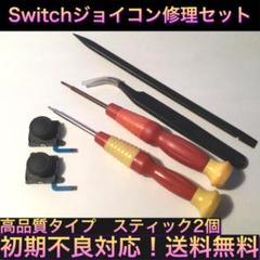"""Thumbnail of """"(C22)修理品 改良型 Switchリペアツールセット スティック2個"""""""