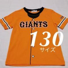"Thumbnail of ""【新品】ジャイアンツ ユニフォーム型 Tシャツ 半袖シャツ 130"""