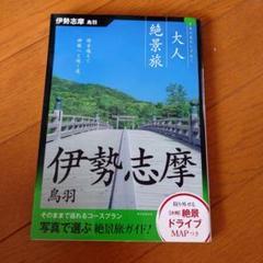 "Thumbnail of ""伊勢志摩 鳥羽"""