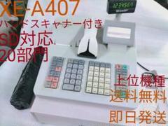 "Thumbnail of ""SHARPレジスターXE-A407   中古品"""