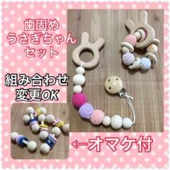 "Thumbnail of ""【歯固めギフト】赤ちゃんの木製おもちゃ 歯固め 玩具"""