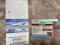 "Thumbnail of ""日本航空 JAL 株主割引券"""