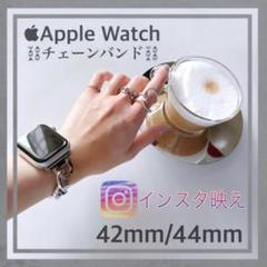 Apple watch チェーンバンド 42mm/44mm