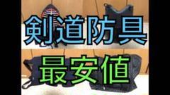 "Thumbnail of ""剣道防具 面・胴・垂れ(一部名前あり)男子中学生サイズ&防具バッグ"""