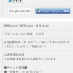 """Thumbnail of """"最終値下げ!!8/11 14:00開演 ラクーンよしもと寄席8月公演その弐"""""""