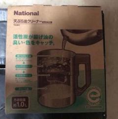 "Thumbnail of ""ナショナル パナソニック 天ぷら油クリーナーグレー TK801-H 松下電工"""