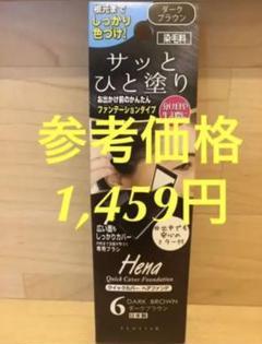 "Thumbnail of ""Hena ダークブラウン テンスタークイックカバー ヘアファンデ 白髪隠し"""