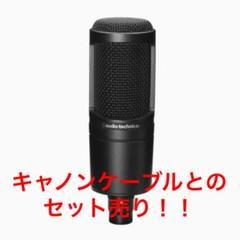 """Thumbnail of """"【セット売り】コンデンサーマイクAT2020&キャノンケーブル"""""""