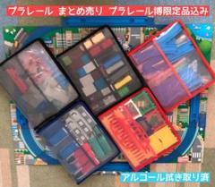 "Thumbnail of ""プラレール まとめ売り プラレール博限定品有り"""