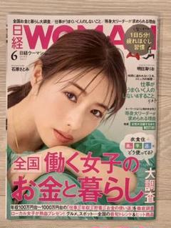 "Thumbnail of ""日経WOMAN 日経ウーマン 6月号"""