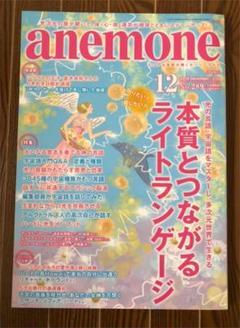 "Thumbnail of ""nemoneアネモネ 2019年12月号 スピリチュアル雑誌"""