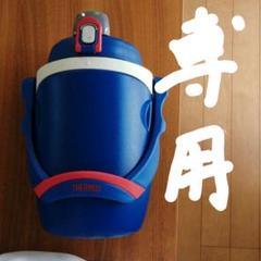 "Thumbnail of ""サーモス2リットル用 保冷専用"""
